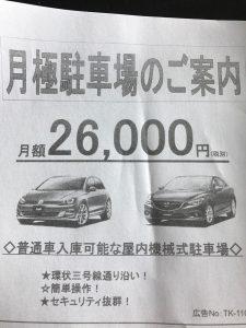 港区 / 東京都 / 日本 - 2016/11/20