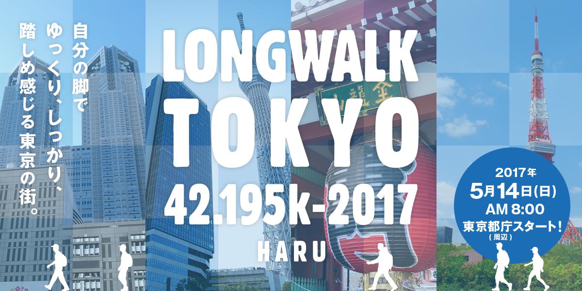 Long Walk Tokyo 2017