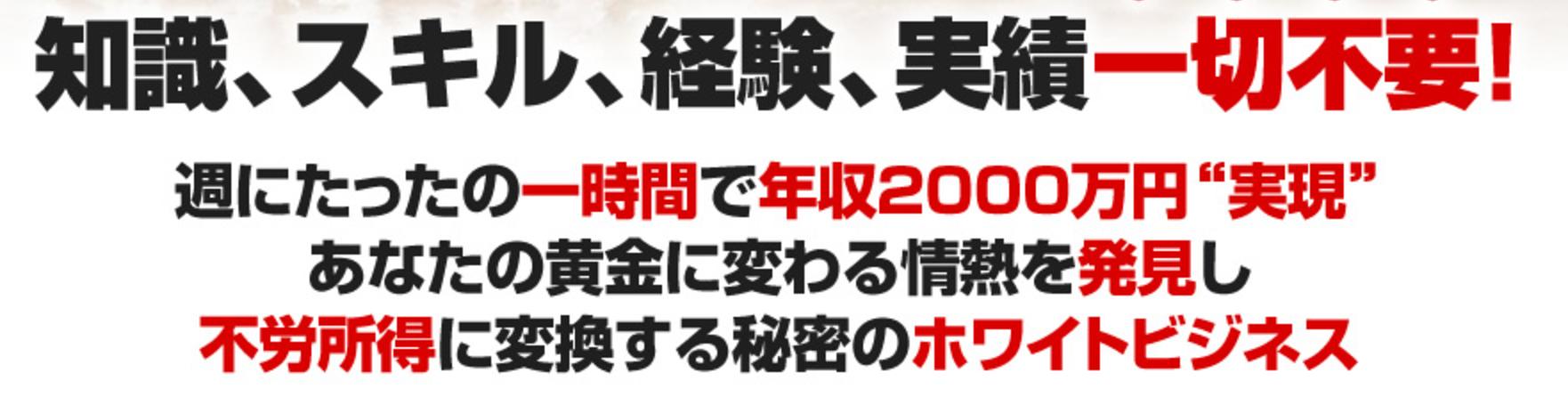 週にたったの1時間で年収2000万円か。ホントかな。