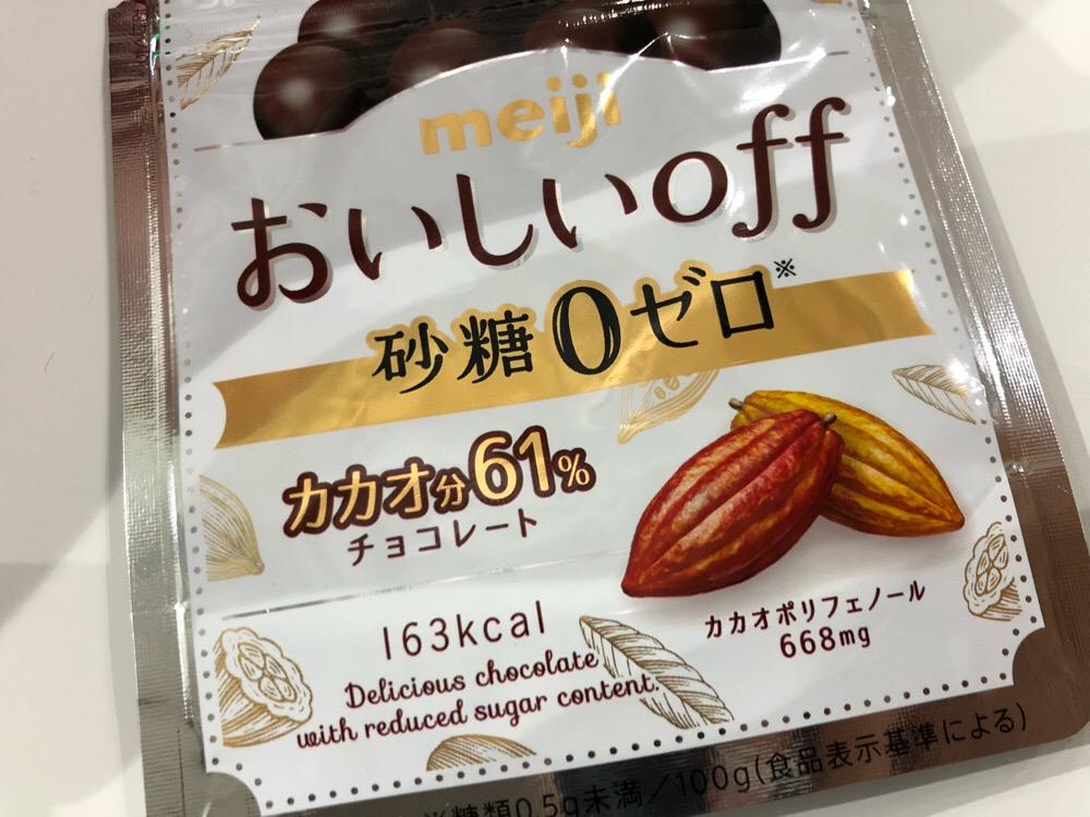 コンビニで買った健康そうなチョコレートの成分を調べてみた