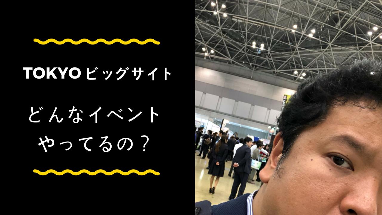 東京ビッグサイトってどんなイベントやってるの?